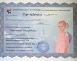 Сертификат с семинара «Обернитесь. Здесь ребенок»