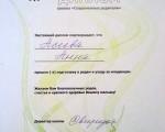 Диплом школы «Современные родители»