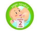 Знак почета (для кормящей мамы)