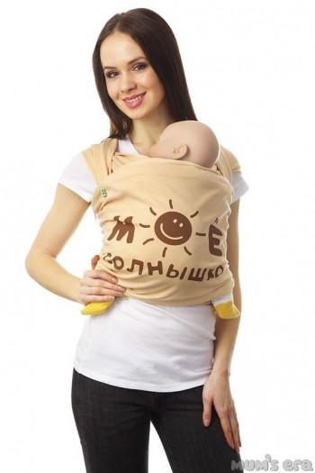 """Слинг-шарф трикотажный «Мое солнышко», ваниль ТМ """"Mum's Era"""""""