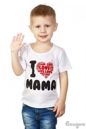 "Футболка детская ""I love Mama"", белая ТМ ""Ехидна"""