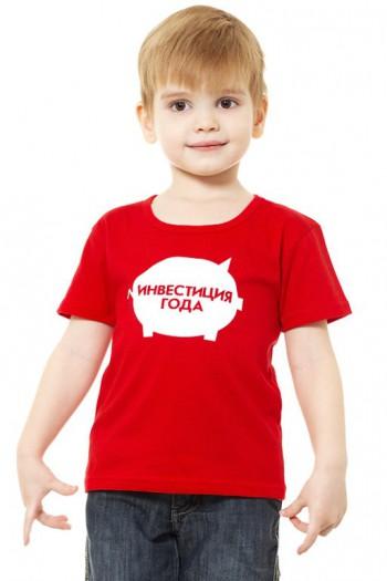 """Футболка детская """"Инвестиция"""" ТМ """"Ехидна"""""""