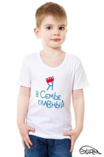 """Футболка детская """"Я в семье главный"""" ТМ """"Ехидна"""""""