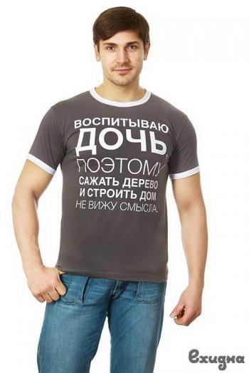 """Футболка мужская """"Воспитываю дочь"""", серая ТМ """"Ехидна"""""""