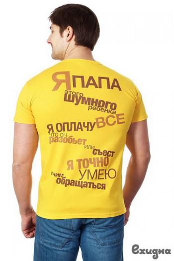 "Футболка мужская ""Антисовет""-NEW, желтая ТМ ""Ехидна"""