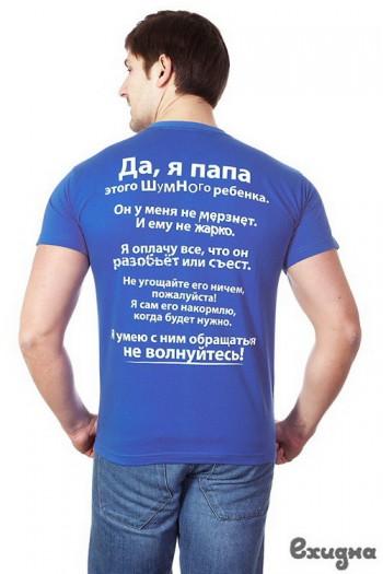 """Футболка мужская """"Антисовет"""" для папы, синий ТМ """"Ехидна"""""""