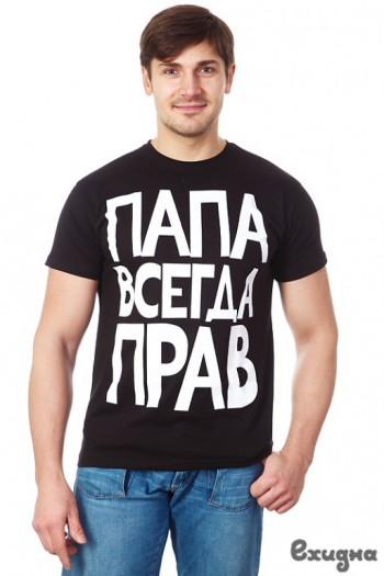 "Футболка мужская ""Папа всегда прав"" ТМ ""Ехидна"""