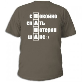 """Футболка мужская """"Спокойно спать потерян шанс"""" ТМ """"Ехидна"""""""