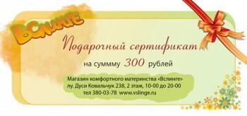 """Подарочный сертификат 300 руб. на любые покупки в магазине """"ВСлинге"""""""