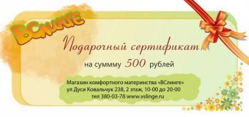 """Подарочный сертификат 500 руб. на любые покупки в магазине """"ВСлинге"""""""