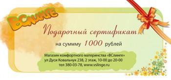 """Подарочный сертификат 1000 руб. на любые покупки в магазине """"ВСлинге"""""""