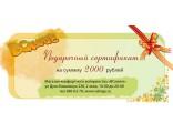 """Подарочный сертификат 2000 руб. на любые покупки в магазине """"ВСлинге"""""""