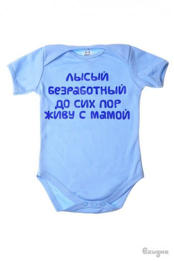 """Прикольное детское боди """"Лысый, безработный"""", голубое, короткий рукав"""