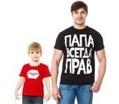 Прикольные футболки для пап и малышей