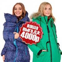 Слингокуртки и куртки для беременных по самым низким ценам!