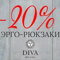 Скидка -20% на ВСЕ эргорюкзаки DIVA!