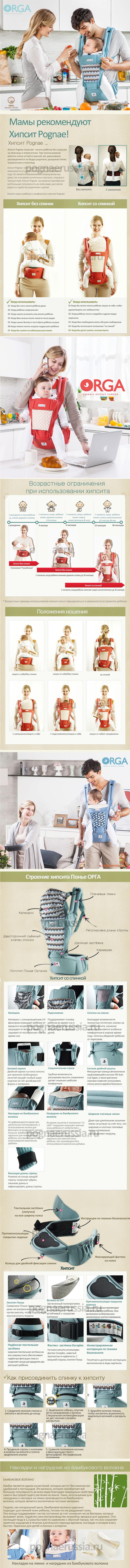 Инструкция к Понье ORGA