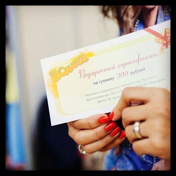 Подарочные сертификаты ВСлинге