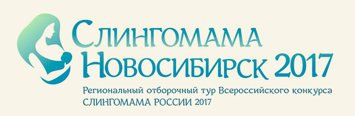 Слингомама Новосибирск 2017
