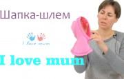 Трикотажная шапка-шлем от I Love Mum