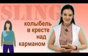 Видео-инструкция к слингу-шарфу, намотка Колыбель в КНК