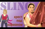 Видео-инструкция к слингу-шарфу, намотка Крест под карманом