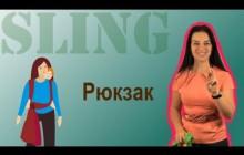 Видео-инструкция к слингу-шарфу, намотка Рюкзак