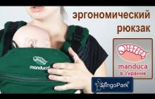 Инструкция к эргономическому рюкзаку Manduca