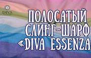 Тест-драйв полосатого слинг-шарфа