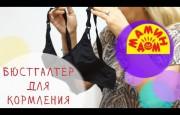 Как выбрать белье для кормящих мам